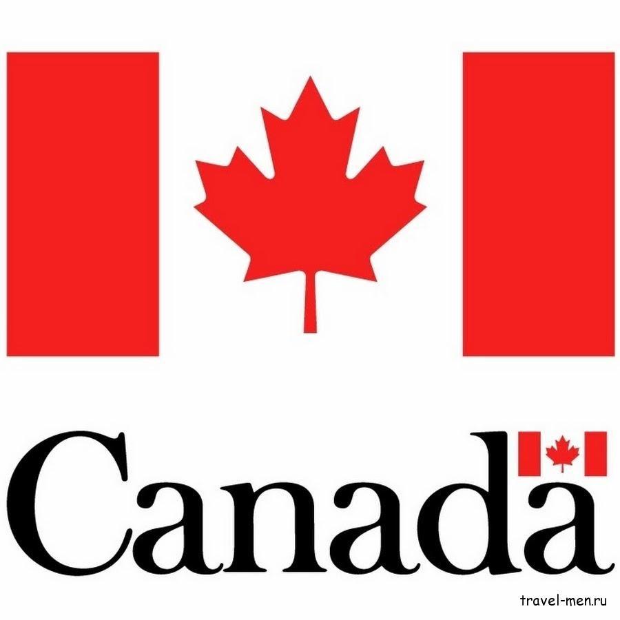 Канада самое самое
