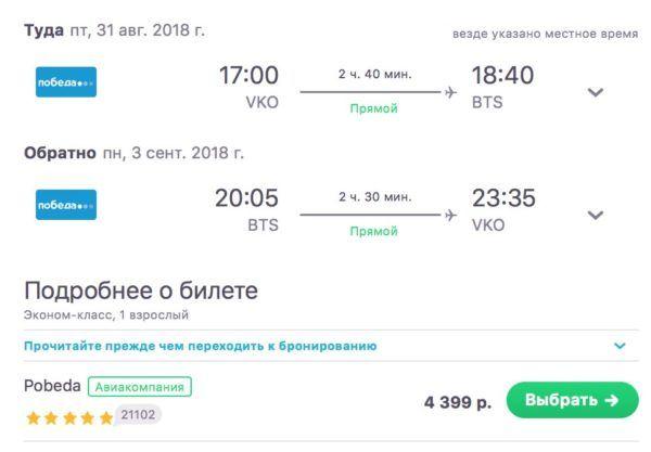 Из Москвы в Братиславу