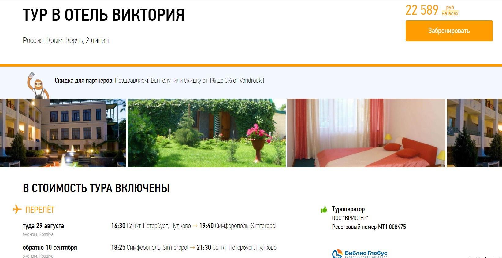 Тур в Крым из Питера
