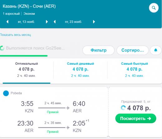 Казань прямые рейсы в Сочи