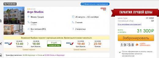 Тур СПб-Крит на неделю