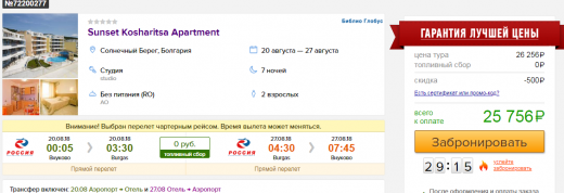 Дешевые туры из Мск в Болгарию