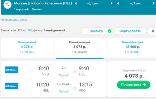 Дешевые билеты из Мск в Хельсинки