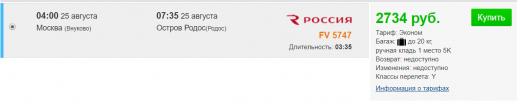 Чартер из Москвы на Родос