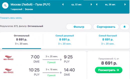 Билеты из Москвы в Пулу