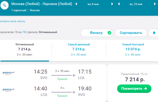 Рейсы Аэрофлота из Москвы на Кипр