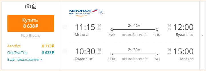 Рейсы от Аэрофлота Москва Будапешт