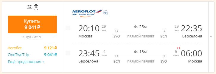 Рейсы от Аэрофлота Москва Барселона