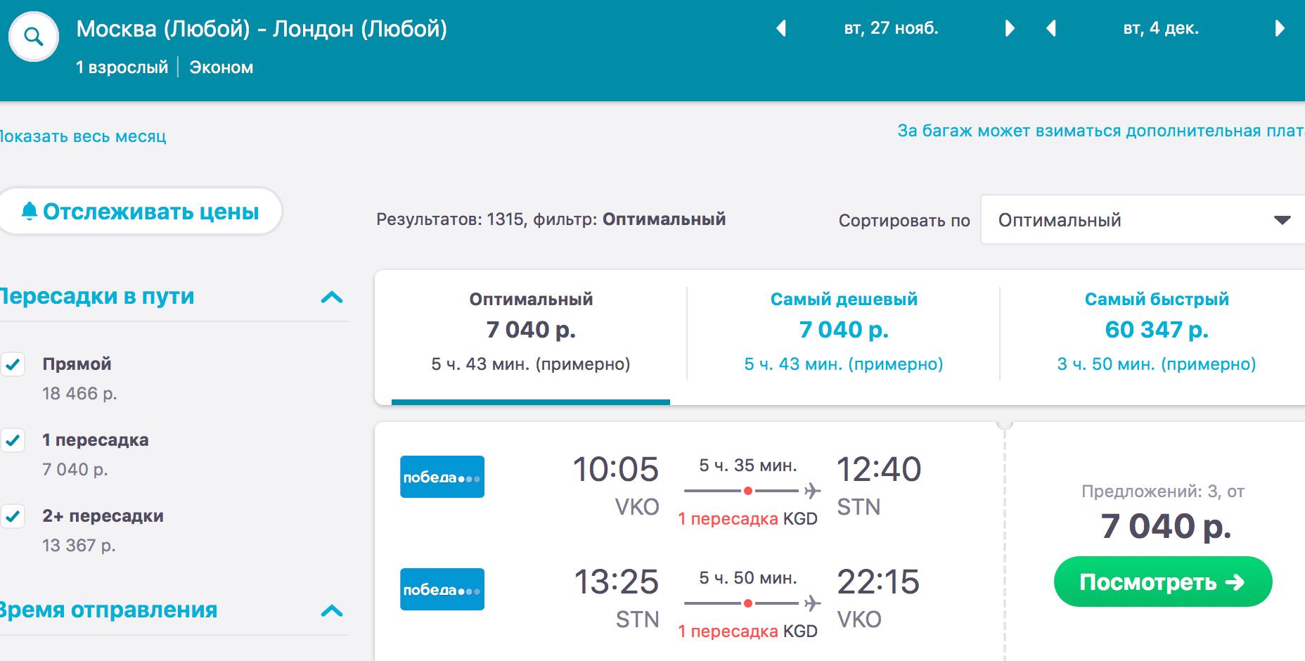 Рейсы из Москвы в Лондон