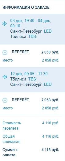 Победа: авиабилеты в Тбилиси из СПб