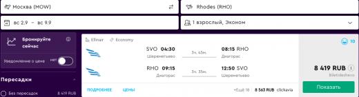 Из Москвы на Родос