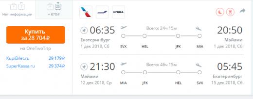 Дешевые билеты Finnair из Екб в Майами