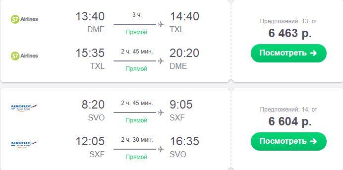 Перелеты из Москвы на Пхукет