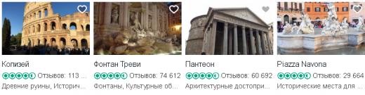 Рейсы S7 из Москвы в Рим