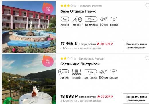 Бархатный сезон в Крыму из Мск