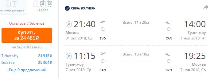 Из Москвы в Гуанчжоу