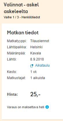 Из Хельсинки в Грецию