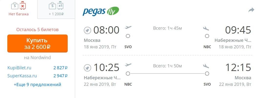 Прямые рейсы из Москвы в Набережные Челны