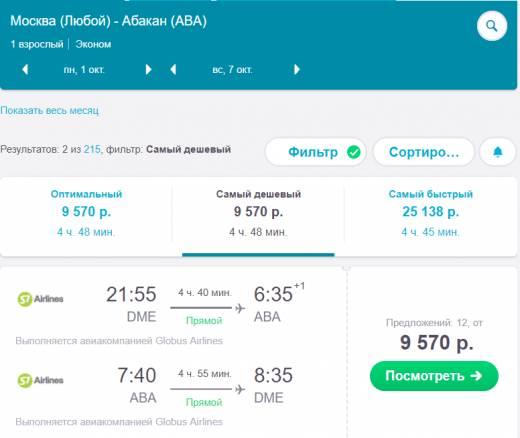 Авиабилеты из Москвы в Абакан