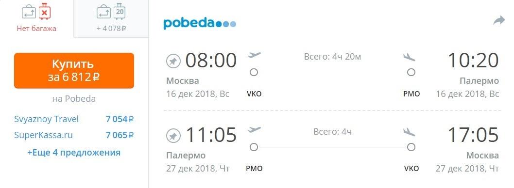 Прямые рейсы из Москвы на Сицилию