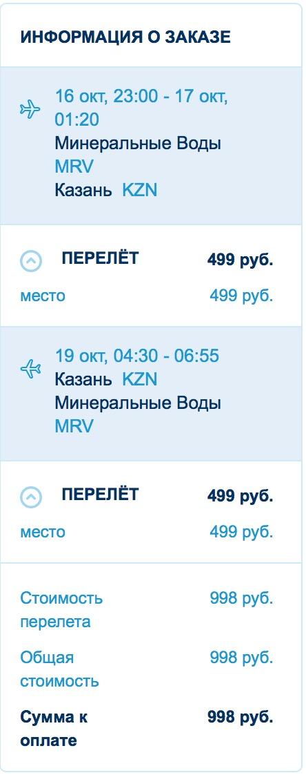 Минводы—Казань