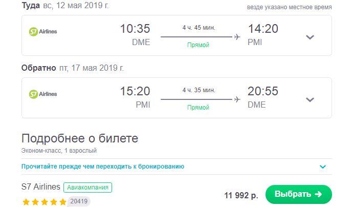 На Майорку из Москвы
