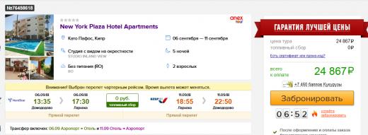 Горящие туры на Кипр из Москвы