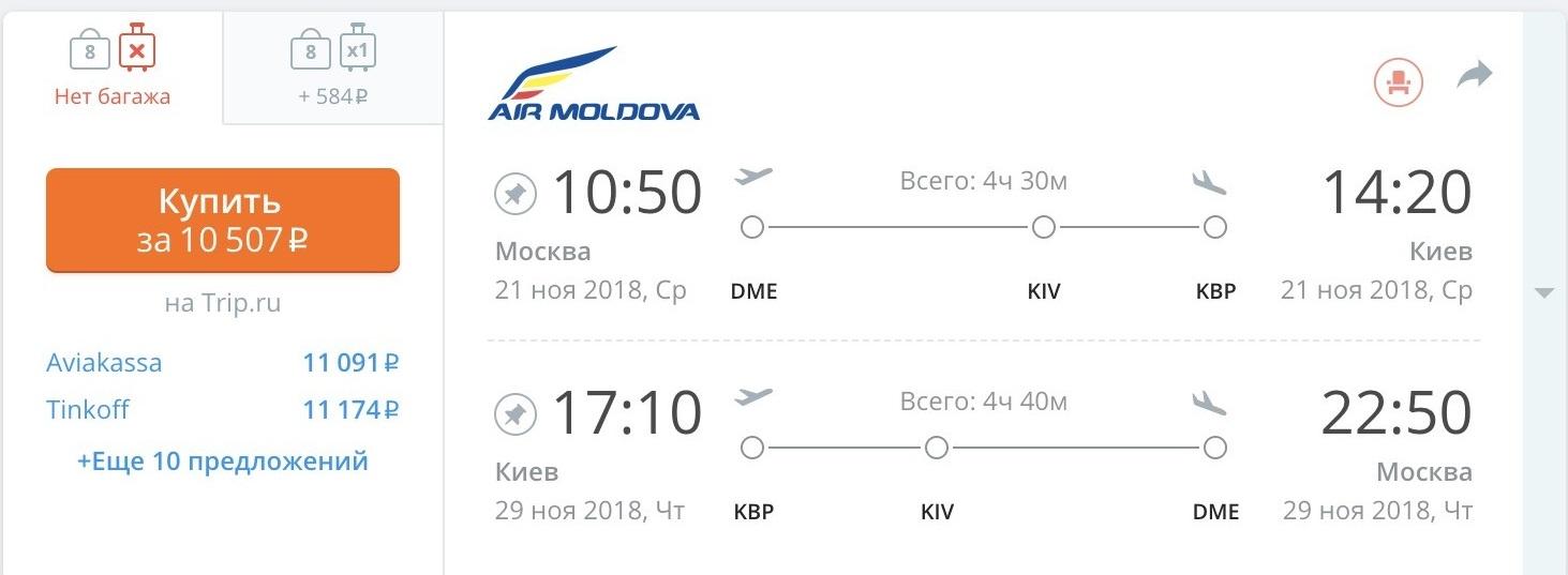 Из Москвы в Киев