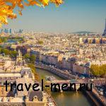 Air France: из Москвы и Петербурга в Париж за 4950 рублей в одну сторону!