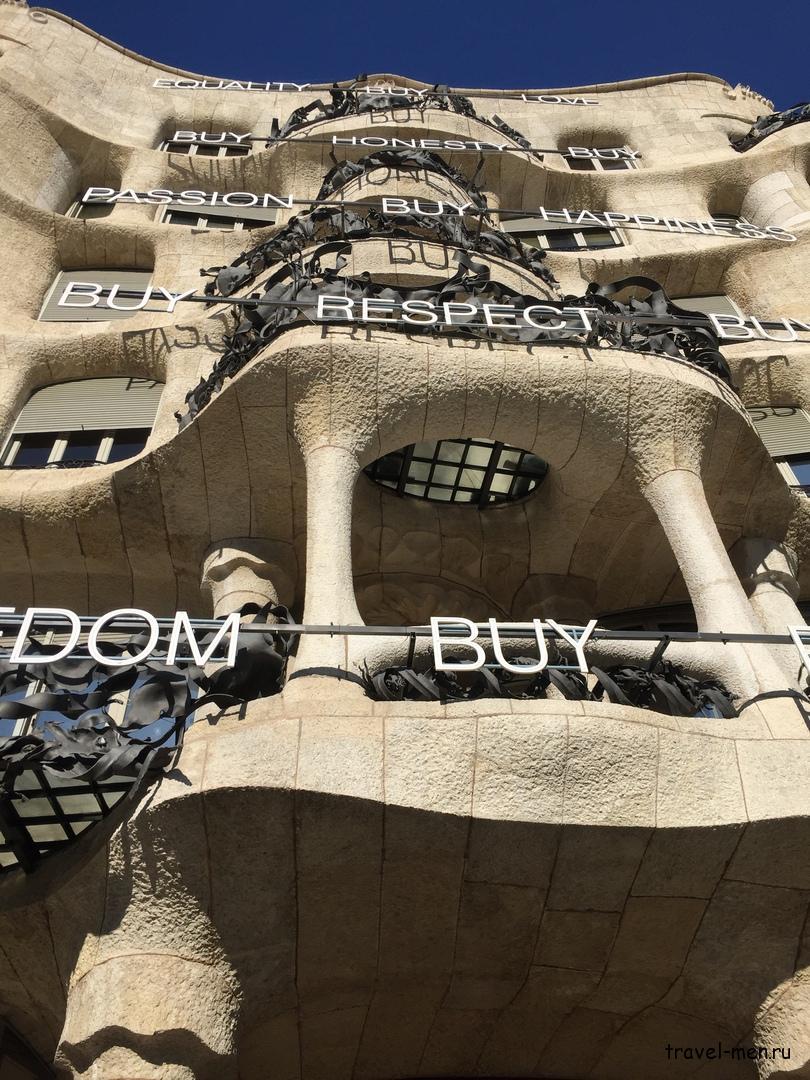 7.12.2018 Барселона. Музеи. Дом Мила — Casa Milà2