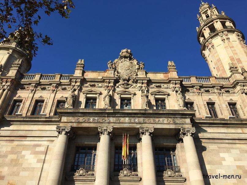 7.12.2018 Барселона. Музеи Здание почты