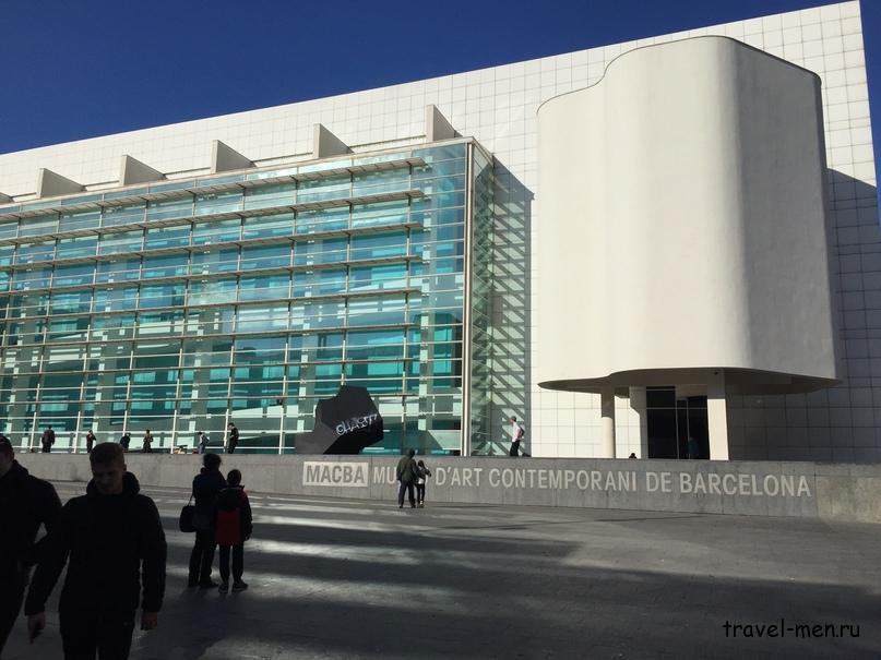 7.12.2018 Барселона. Музеи Музей современного искусства