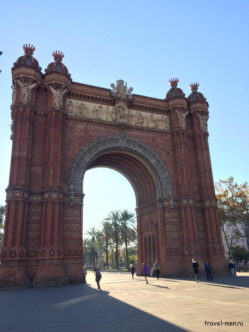 7.12.2018 Барселона. Музеи Триумфальная арка в Барселоне
