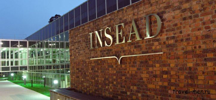 Я решил получить степень MBA в INSEAD. insead